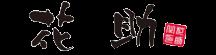花助(はなすけ)|高槻市仏花・花束・フラワーアレンジメント